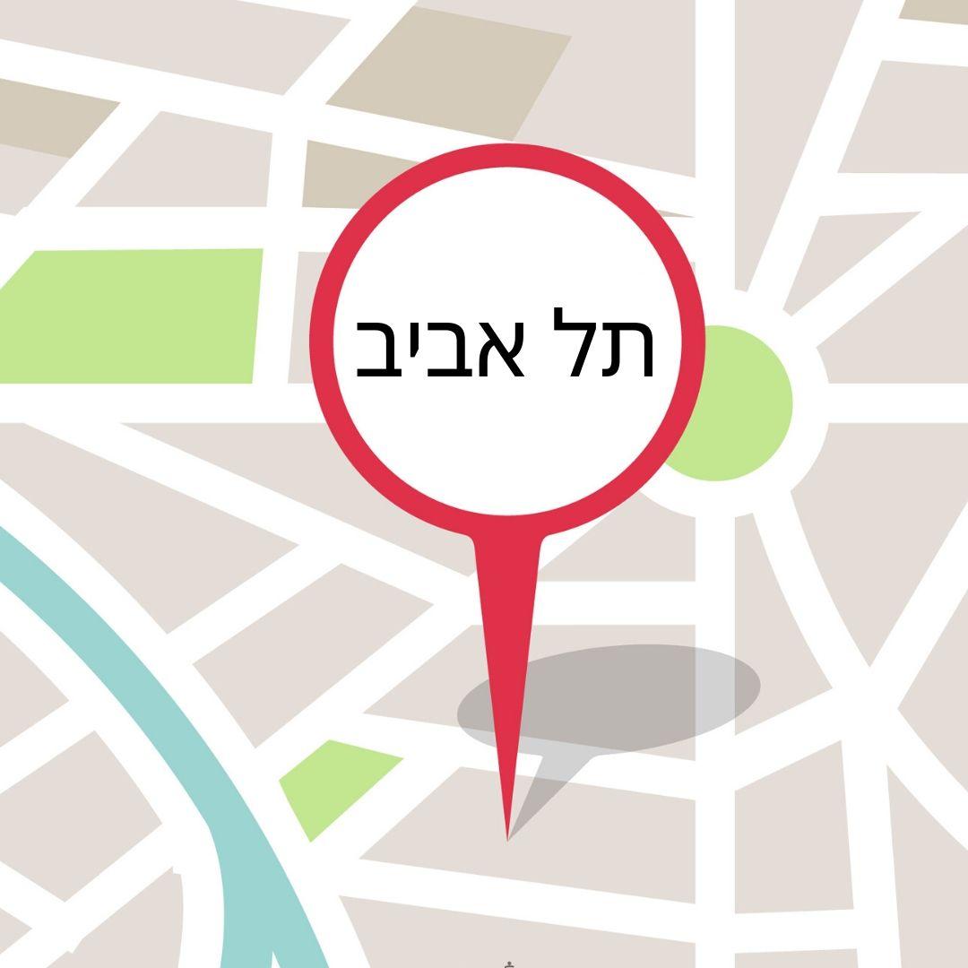 מכון מכשירי שמיעה בתל אביב
